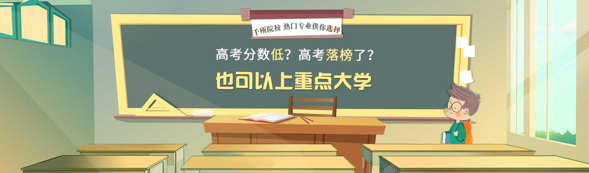 選擇職業學校