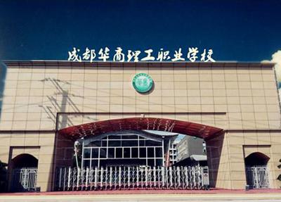 成都华商理工职业学校