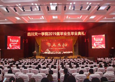 四川天一学院举行2019届毕业典礼