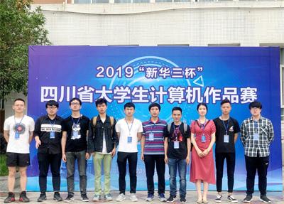"""学院学子在2019年""""新华三杯""""四川省计算机作品赛中取得佳绩"""