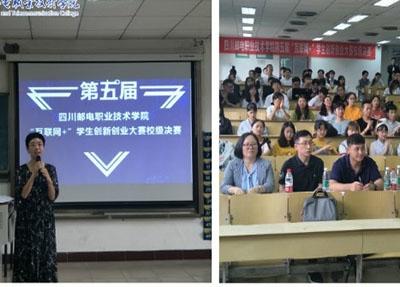 四川邮电职业技术学院举行大学生创新创业大赛