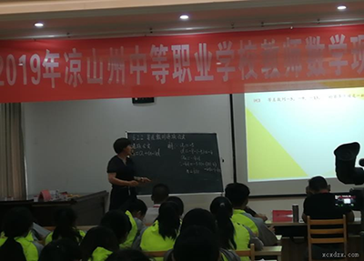 西昌现代职业技术学校参加教师大赛收获佳绩