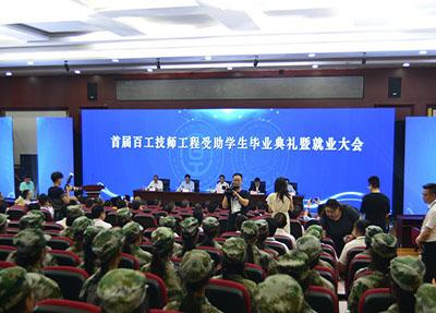 成都机电工程学校举行百工技师工程毕业典礼