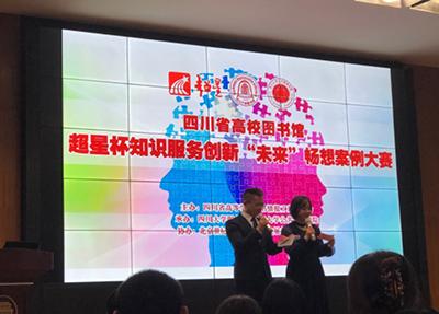 天府新区职业学院图书馆获超星杯三等奖