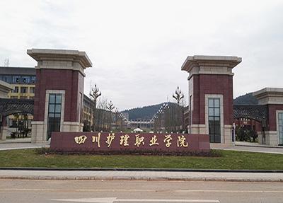 四川最好的护理专业学校是哪所