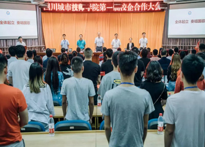 四川城市技师学院召开第一届校企合作大会