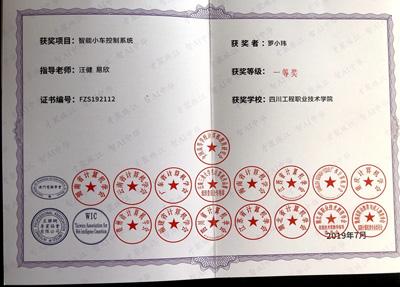 我校学生荣获泛珠三角+大学生计算机作品赛第一名