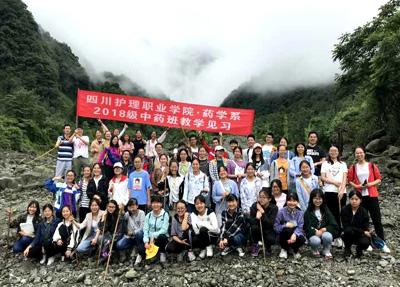 四川护理职业学院2018级中药学专业学生野外见习圆满结束