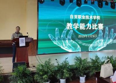 自贡职业技术学校开展教师教学能力比赛