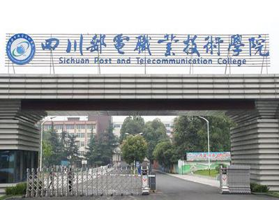 """四川邮电职业技术学院2020""""9+3""""高职单招章程"""
