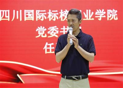 四川国际标榜职业学院开展暑期教职工培训学习