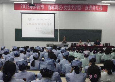 四川三河职业学院护理系师生参加关注女性心理健康活动