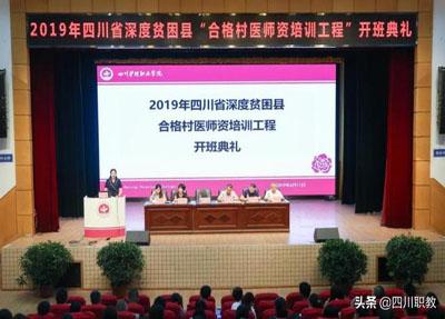 四川护理职业学院培训259名村医师资圆满完成