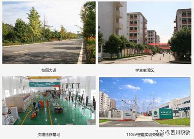 四川电力职业技术学院与国网四川省电力公司开展校企合作