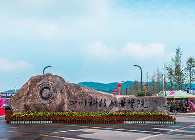 四川科技职业学院开展专业技能集中实训活动