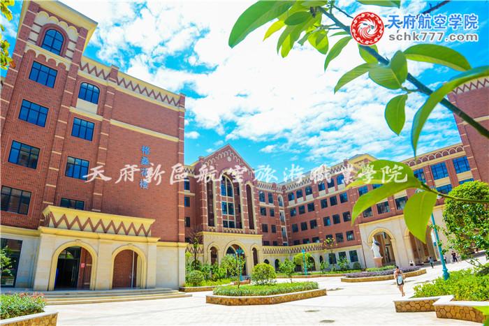 天府新区航空旅游职业学院