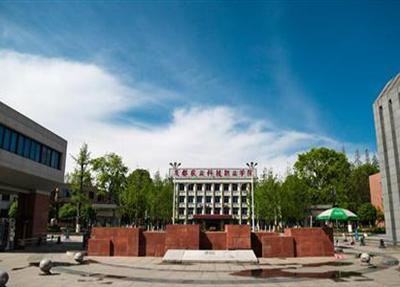 成都农业科技职业技术学院